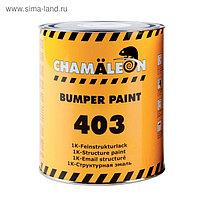 Эмаль CHAMAELEON, для бампера, серая, 1 л