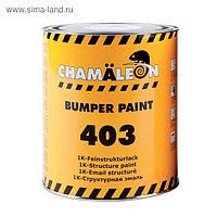 Эмаль CHAMAELEON, для бампера, черная, 1 л