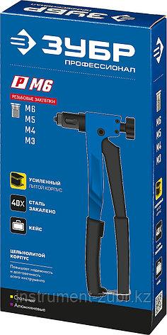 Заклепочник для резьбовых заклепок в кейсе ЗУБР, Р М3 - М6, фото 2