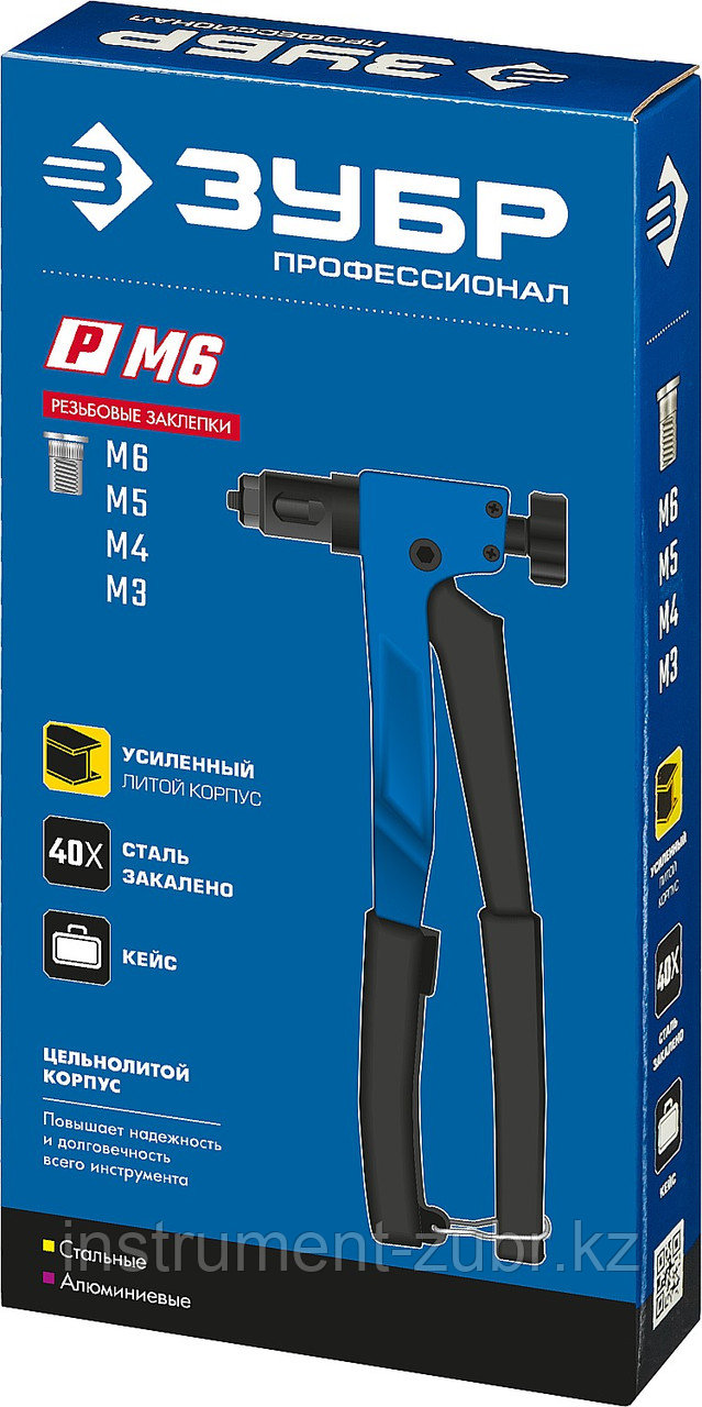 Заклепочник для резьбовых заклепок в кейсе ЗУБР, Р М3 - М6