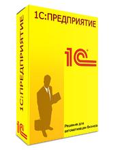 1С Комплексная автоматизация 8 для Казахстана на 10 пользователей + клиент-сервер