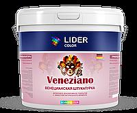 Декоративная штукатурка Lider Color VENEZIANO 7 кг (с эффектом мрамора)