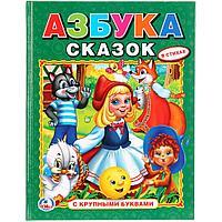 Развивающая книжка с крупными буквами «Азбука сказок»