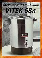 Электрокипятильник Vitek 68л.