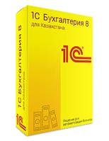 1С Бухгалтерия 8 для Казахстана Комплект на 5 пользователей