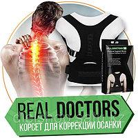 Корсет для осанки Real Doctors. Магнитный корректор осанки