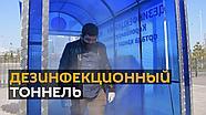 НАБОР ДЛЯ ДЕЗИНФЕКЦИИ ДЛЯ КРУПНЫХ ПРЕДПРИЯТИЙ, фото 2