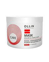 Маска 500мл Ollin Care сохраняющая цвет и блеск окрашенных волос