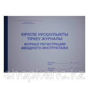 Журнал регистрации вводного инструктажа.