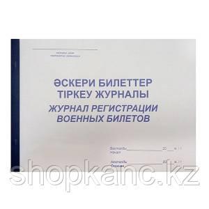 Журнал регистрации военных билетов.