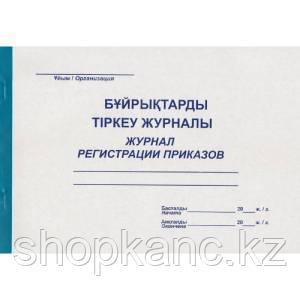 Бух. кн. пр/Журнал регистрации приказов 323