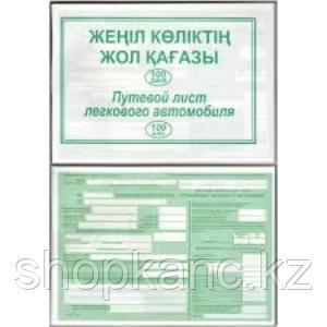 Бланк Путевой лист легкового автомобиля А-5.,100 шт\уп