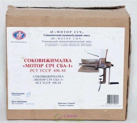 Соковыжималка ручная металлическая Мотор Сич СБА-1 {ГОСТ, Украина}, фото 2