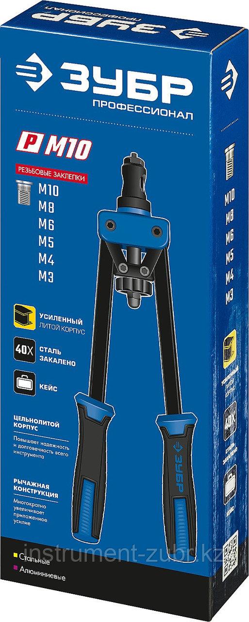 Двуручный заклепочник для резьбовых заклепок ЗУБР РМ3-М10 двуручный заклепочник для резьбовых заклепок в кейсе