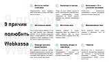 WEB КАССА Онлайн-касса для любой сферы бизнеса, фото 3