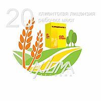 1С:Бухгалтерия сельскохозяйственного предприятия для Казахстана, клиентская лицензия на 20 р.м.