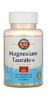 Магний Таурат 400 мг в 2 таблетках. 90 таблеток. Лучший магний при гипертонии и нарушении работы сердца.