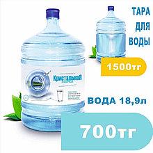 Доставка питьевой воды Кристальная