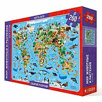 """Карта-пазл 260 деталей """"Мир:животные и растения"""", фото 1"""