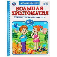 """Книга """"Большая хрестоматия 4-5 лет"""", фото 1"""