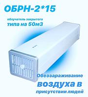 ОБРНО1-2х15-002 Фотон (Рециркулятор)