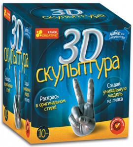 Набор для творчества: 3D Скульптура (серебро)