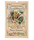 Оракул Цветов Мадам Ленорман Книга + 38 карт На складе, фото 2