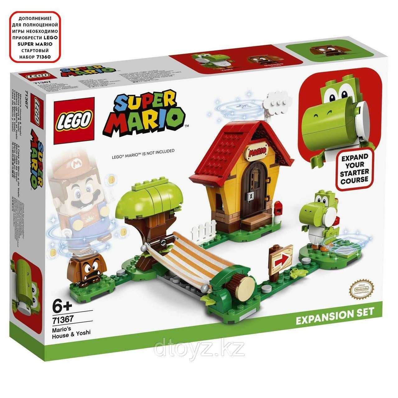 Lego Super Mario 71367 Дом Марио и Йоши
