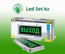 Светодиодный аварийный светильник СДБО-230