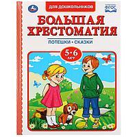 """Книга """"Большая хрестоматия 5-6 лет"""", фото 1"""