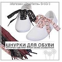 """Декор шнурки """"вафельная х/б"""" 90 см длина/ 1,6 см ширина"""