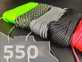 Паракорд 550