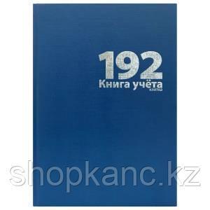 Книга учета А4 192 л., клетка