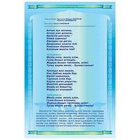 Гимн Республики Казахстан 60 х 90 см.