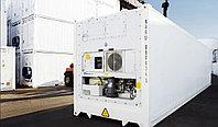 Рефрижераторный контейнер 20-40 футов