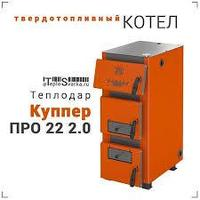 Отопительный котел Куппер ПРО-22 (2.0). Теплодар., фото 1