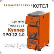Отопительный котел Куппер ПРО-22 (2.0). Теплодар.