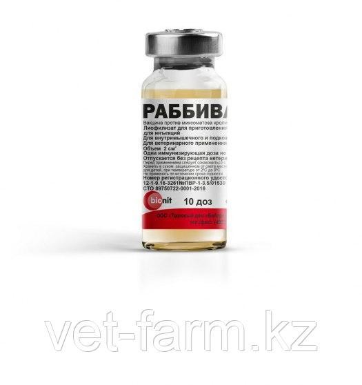 «Раббивак–V» жидкая  10 доз(Вакцина для кроликов)