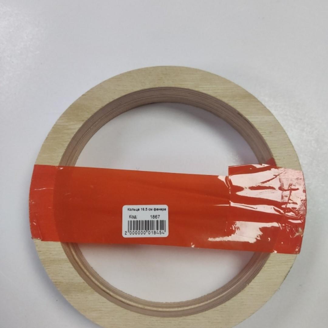 Кольца 16,5 см фанера