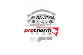 Protherm Газоотвод коаксиальный 60/100, 750 мм, с рев.отверстием. Для котлов Рысь, Ягуар.