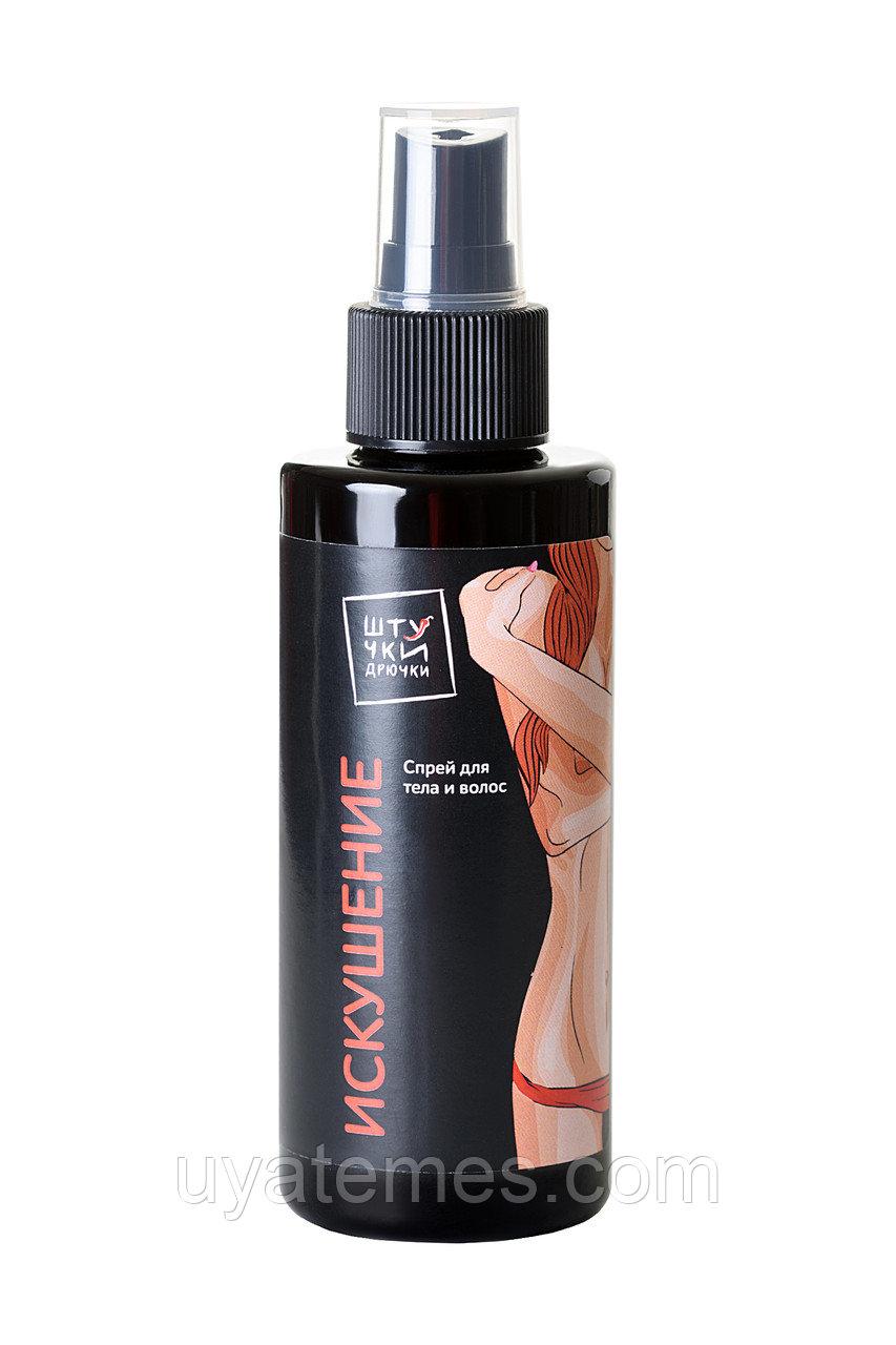Спрей для тела и волос ''Штучки-Дрючки'' Искушение, с ароматом грейпфрута,150 мл