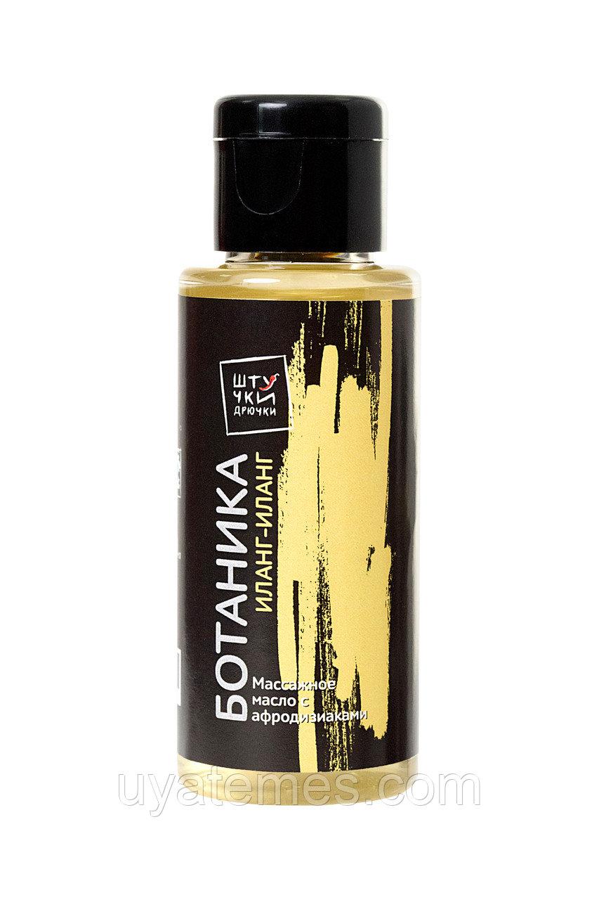 Масло для массажа Штучки-дрючки ''Ботаника'', с ароматом иланг-иланга, 50 мл