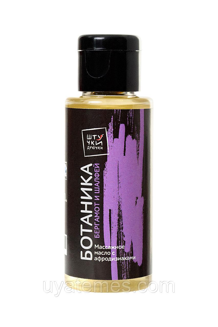Масло для массажа Штучки-дрючки ''Ботаника'', с ароматом бергамота и шалфея, 50 мл
