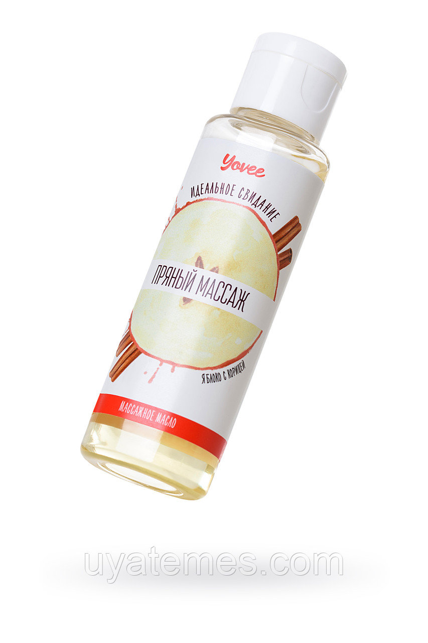 Масло для массажа Yovee by Toyfa «Пряный массаж», с ароматом яблока и корицы, 50 мл
