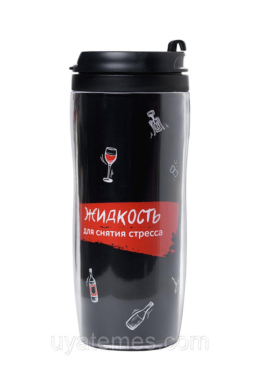 Термостакан Штучки-Дрючки «Жидкость для снятия стресса», черный, 350 мл
