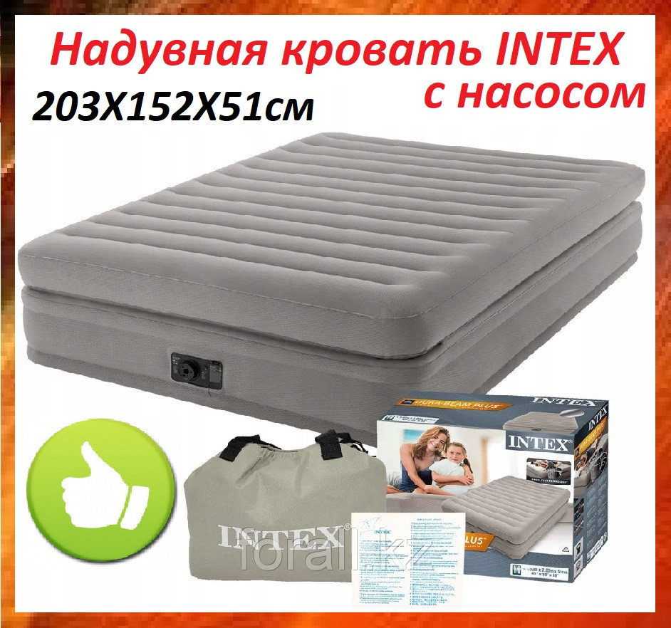 Надувная кровать 152*203*51см со встроенным электронасосом Intex 64446