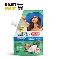 Крем-молочко после загара для тела «Народные рецепты» Интенсивное увлажнение и питание, 50мл.