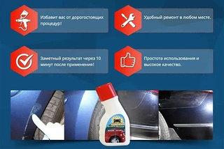 Средство для удаления царапин и потертостей на авто «Renumax» с телескопическим эффектом, фото 3