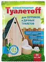 Средство для септиков и выгребных ям Туалетоff. 50г