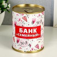 Копилка-банка металл 'Банк семейный' 7,3х9,5 см
